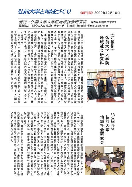 弘前大学と地域づくり創刊号PDFをダウンロード