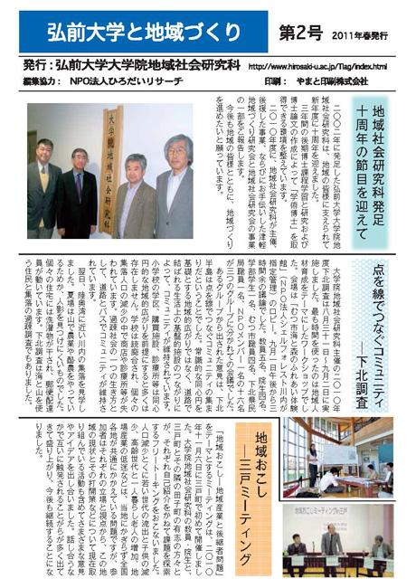 弘前大学と地域づくり第2号のPDFをダウンロード