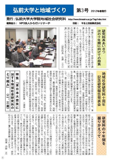 弘前大学と地域づくり第3号のPDFをダウンロード
