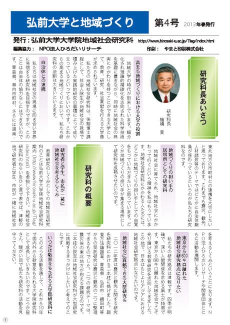 弘前大学と地域づくり第4号のPDFをダウンロード