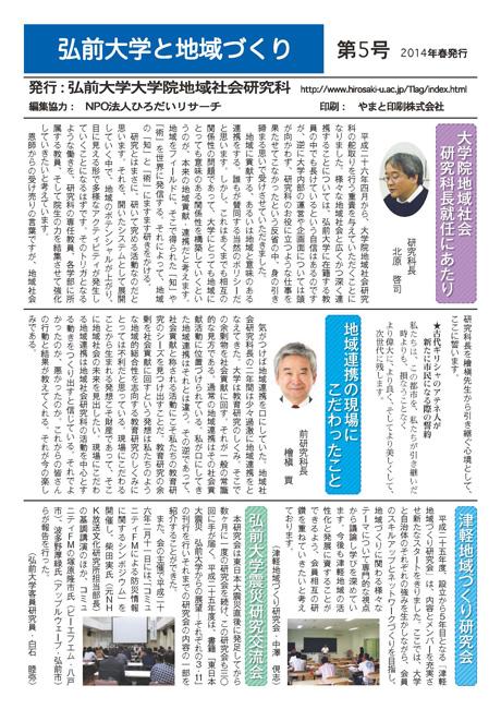 弘前大学と地域づくり第5号のPDFをダウンロード