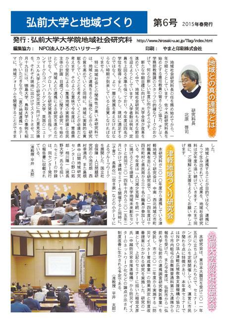 弘前大学と地域づくり第6号のPDFをダウンロード