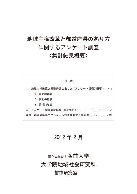 地域主催改革と都道府県のあり方に関するアンケート調査