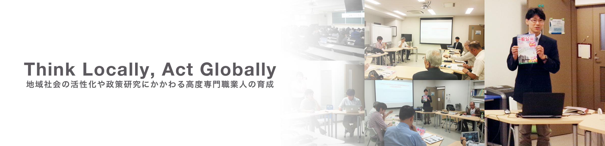 地域社会研究科 弘前大学