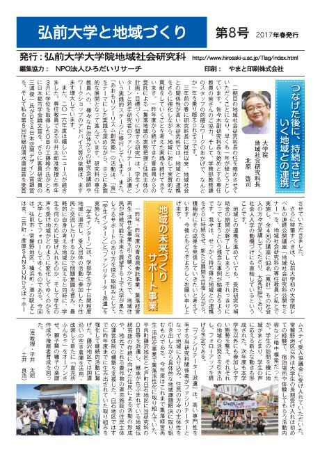 弘前大学と地域づくり第8号のPDFをダウンロード