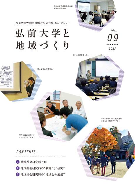 弘前大学と地域づくり第9号のPDFをダウンロード