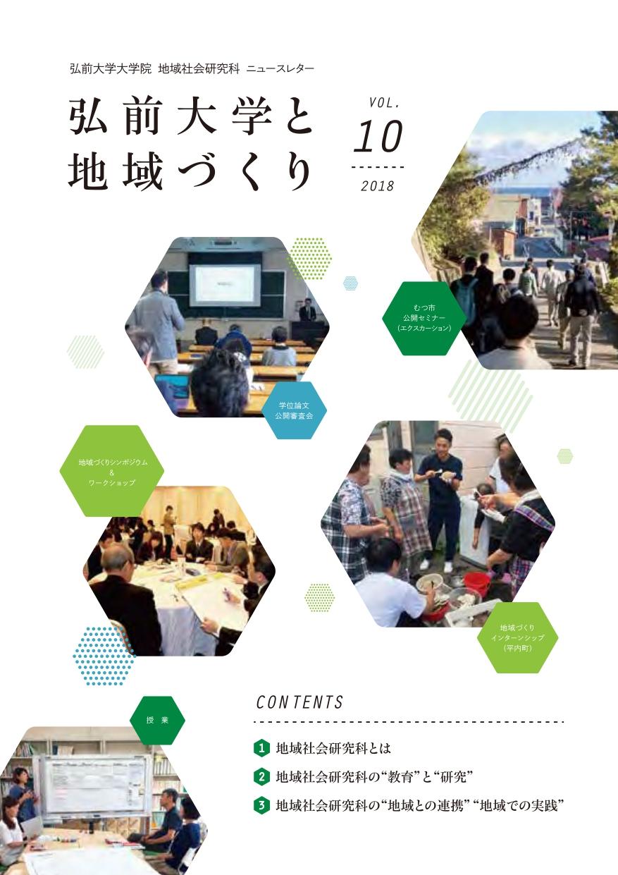 弘前大学と地域づくり第10号のPDFをダウンロード