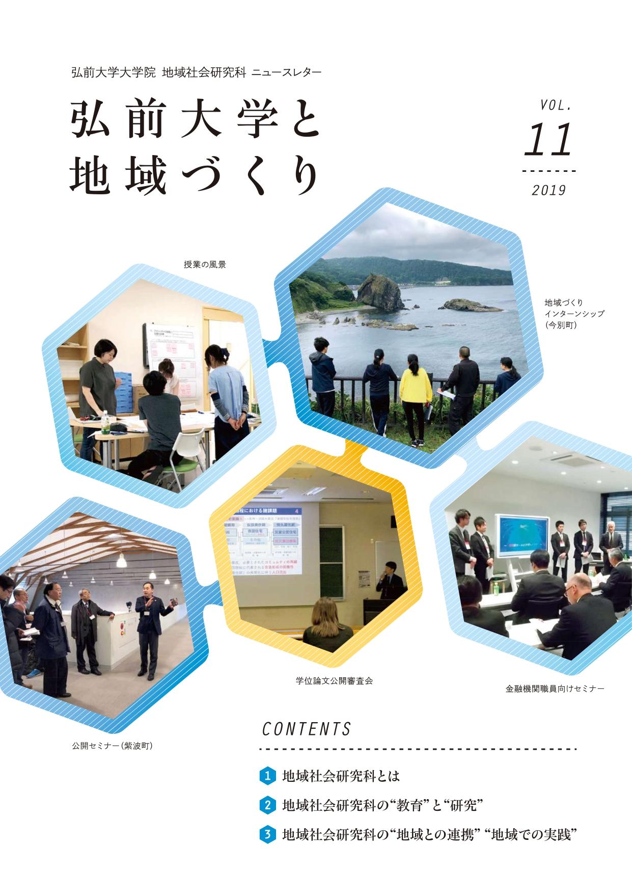 弘前大学と地域づくり第11号のPDFをダウンロード