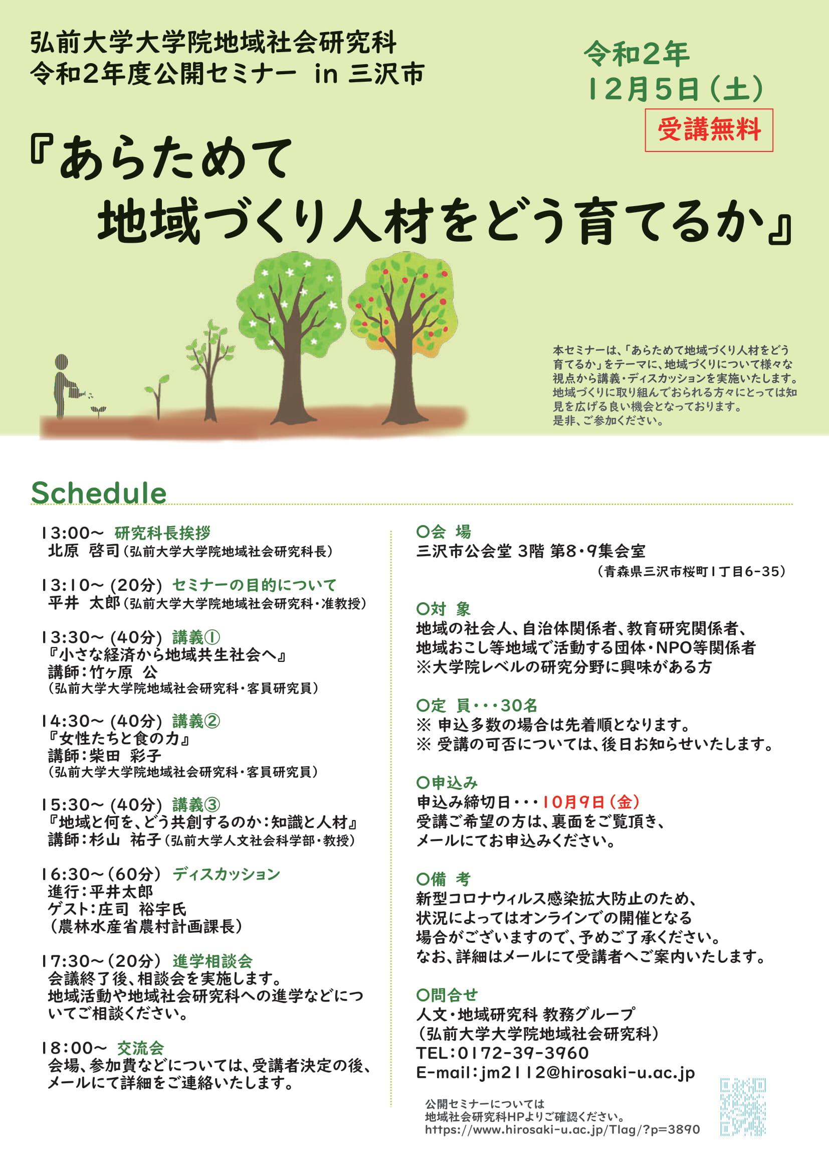 公開セミナー三沢市