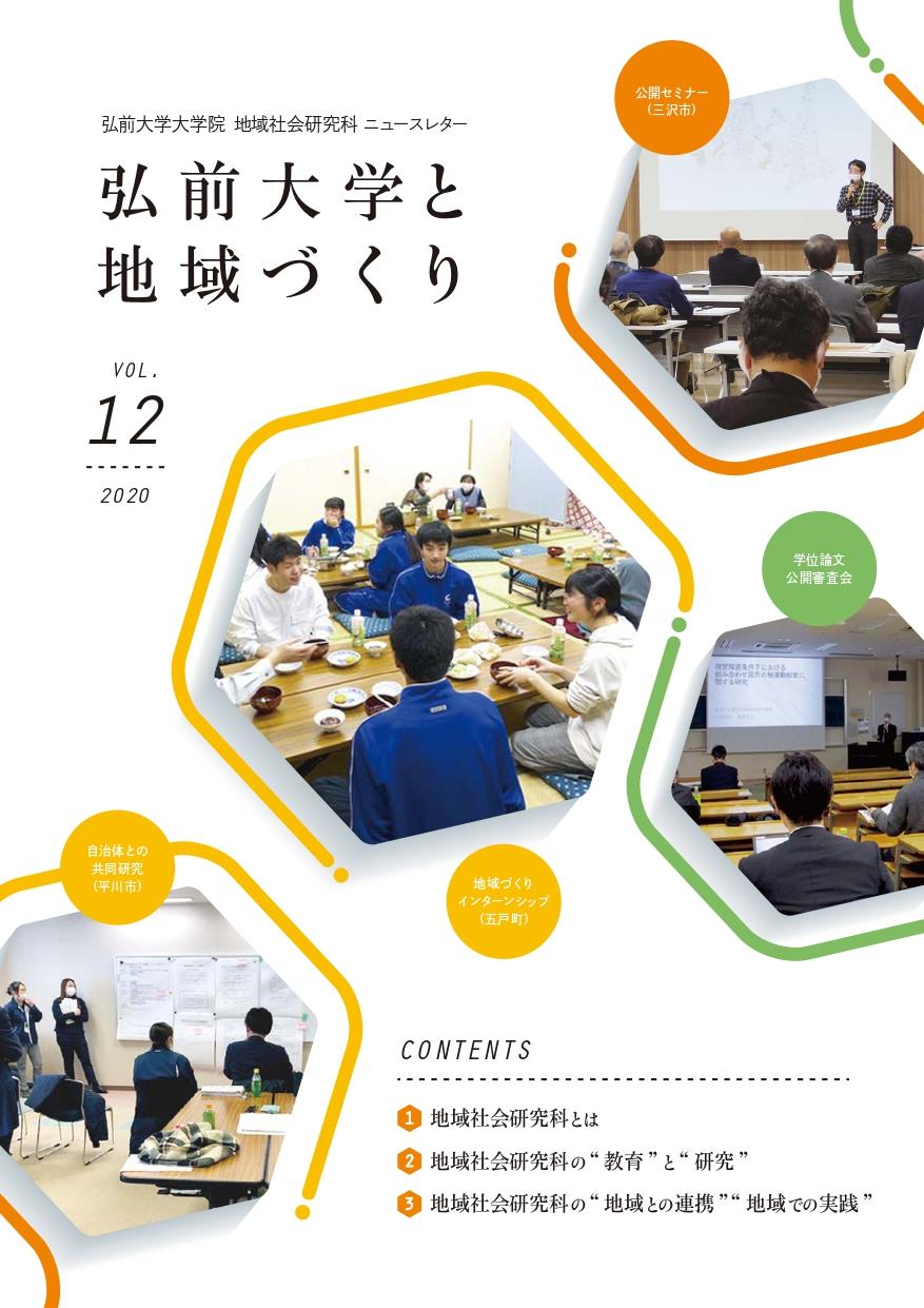 弘前大学と地域づくり第12号のPDFをダウンロード