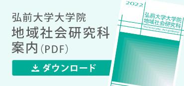 弘前大学大学院地域社会研究科 案内(PDF)